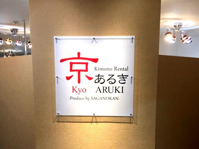 清水高台寺店の店内写真1