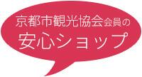 京都市観光協会会員の安心ショップです
