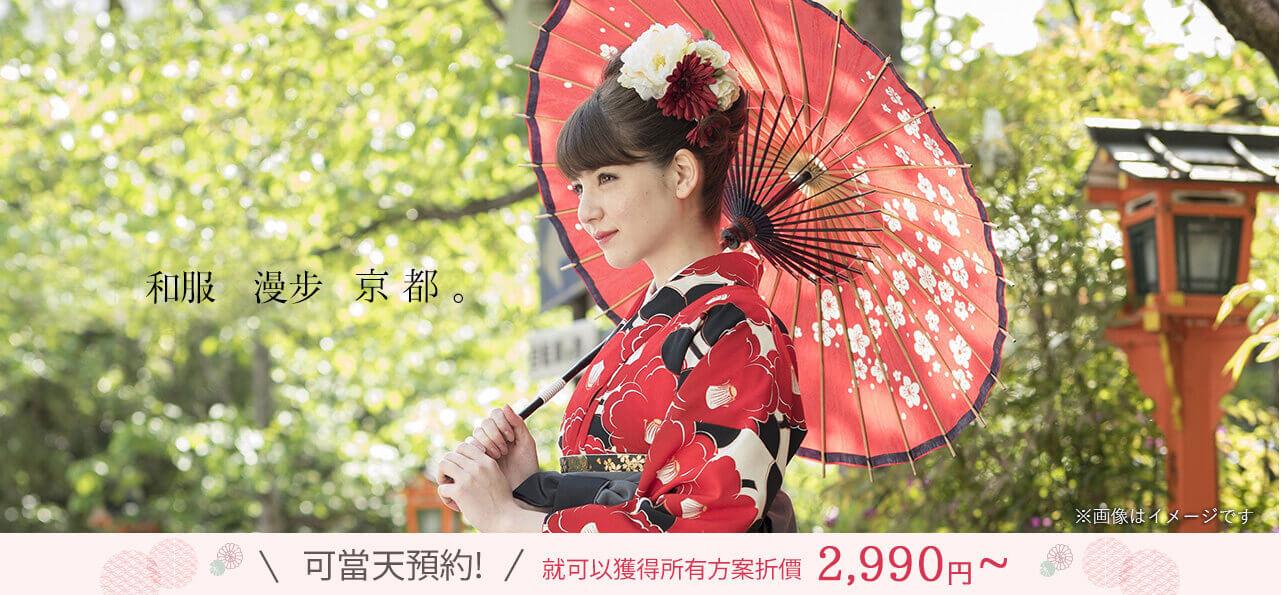 漫步京都的和服形象