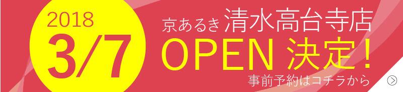 清水高台寺店が3月7日にオープン!ご来店予約はこちらから