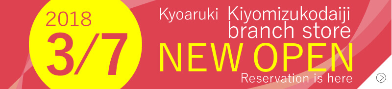 Kiyomizukodaiji branch store is NEW OPEN by 3/7!! Reservation is here