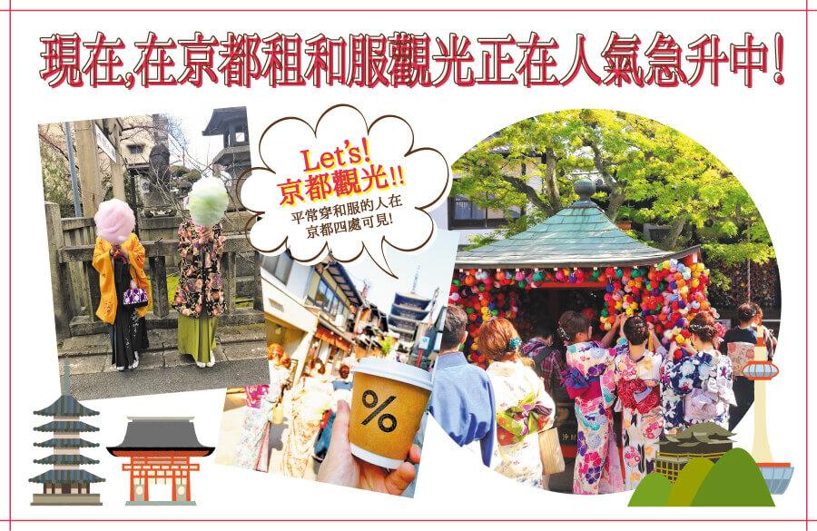 現在,在京都租和服觀光正在人氣急升中!