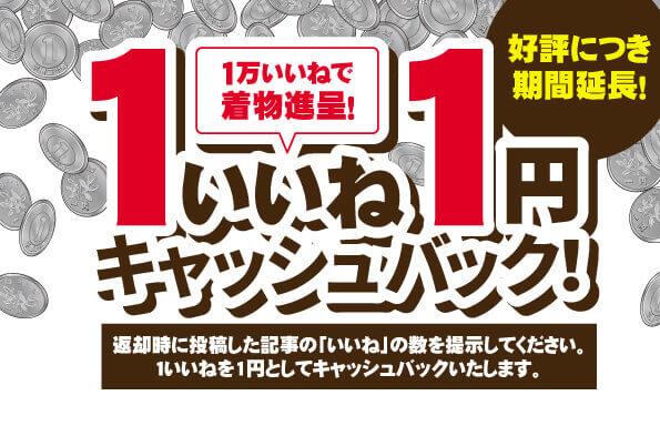 1いいね1円キャッシュバックキャンペーン