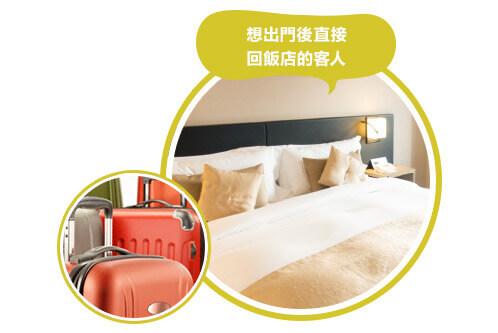 酒店和行李