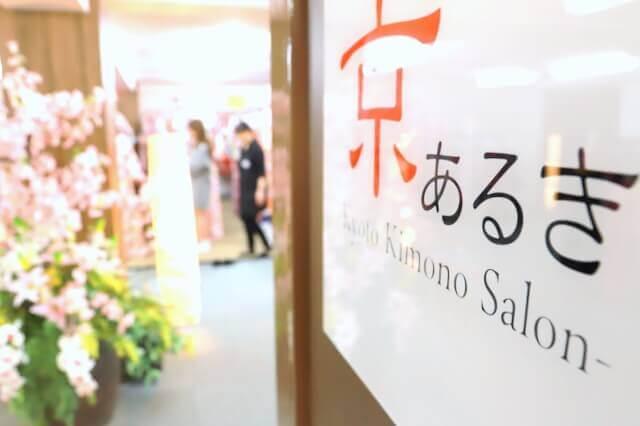 京都四条本店の店内写真2