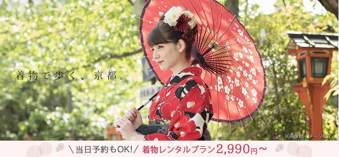 当日予約もOK!着物レンタルプラン2990円~