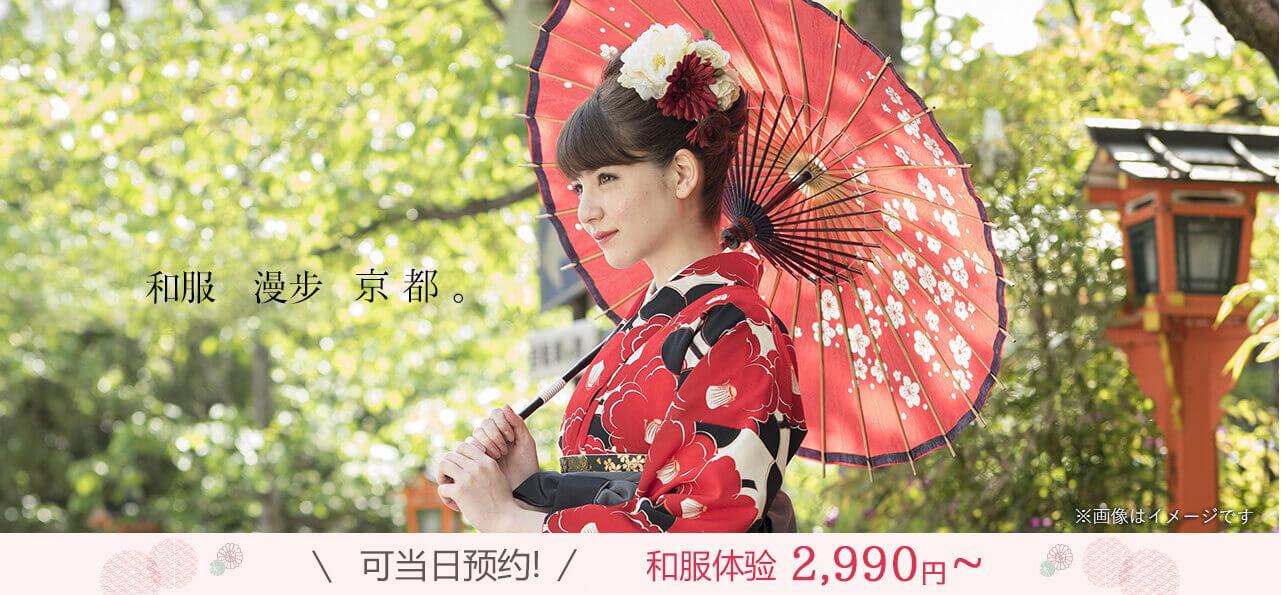 漫步京都的和服