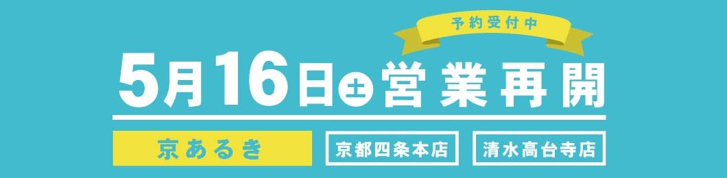 着物レンタル店京あるき5月16日土曜から営業再開