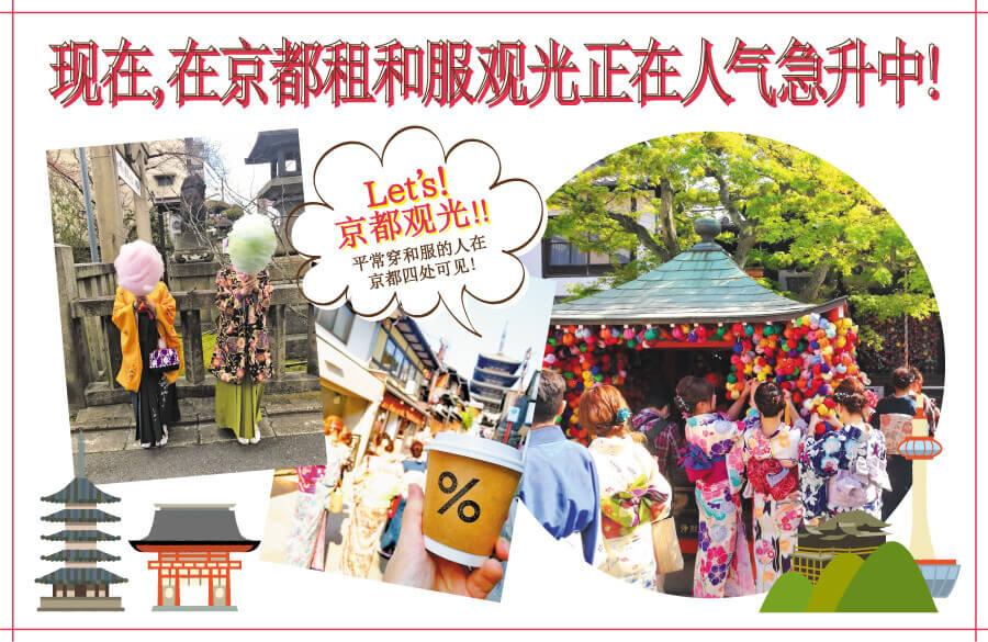 现在,在京都租和服观光正在人气急升中!