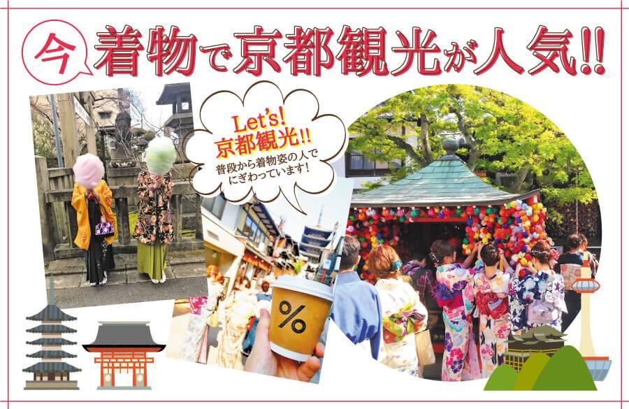 今着物で京都観光が人気!