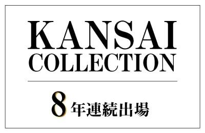 2017年に参加した関西コレクション