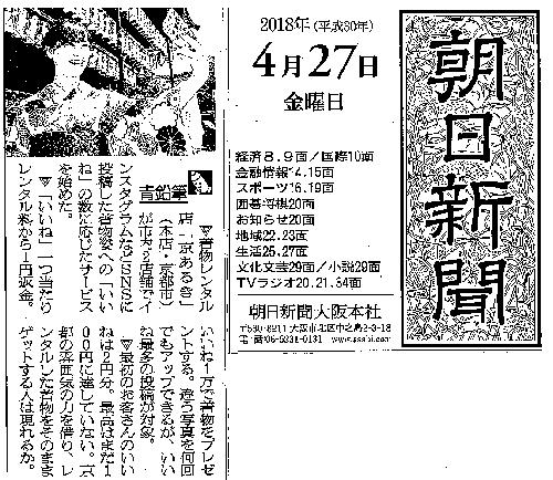 いいねの分だけキャッシュバック!朝日新聞の記事