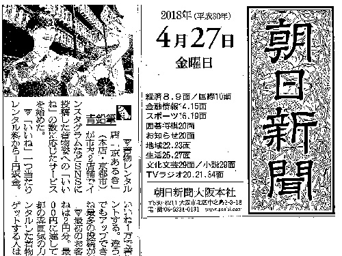 新聞で紹介されている京あるき