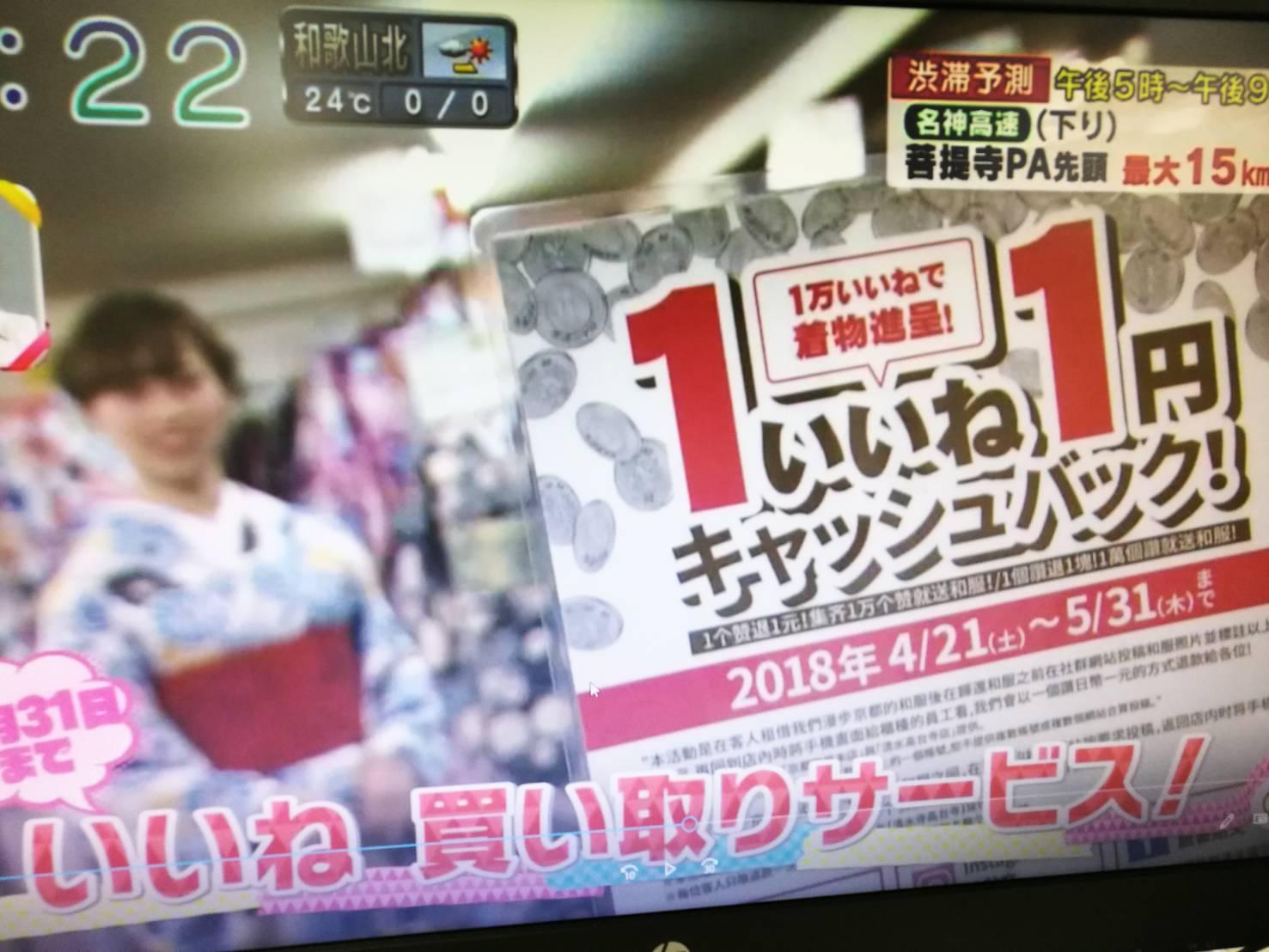 着物レンタル京あるきがテレビ取材を受けました