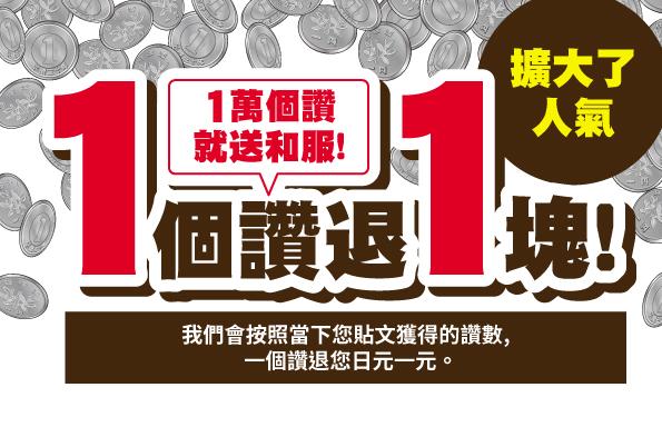 SNS社交媒體1個贊=返還1日元!