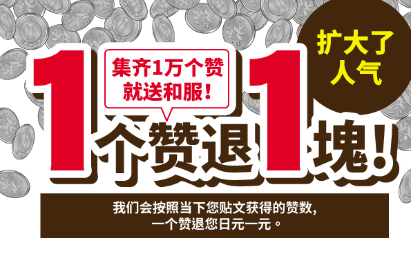 SNS社交媒体1个赞=返还1日元!