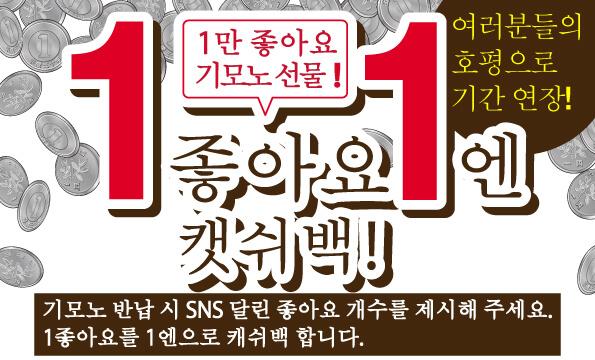 SNS 1좋하요를 1엔으로 캐쉬백 캠페인