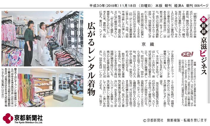 京都新聞に着物レンタル京あるきが掲載