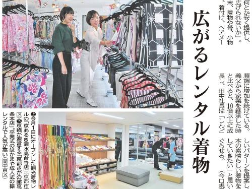 着物レンタルの京あるきが人気です