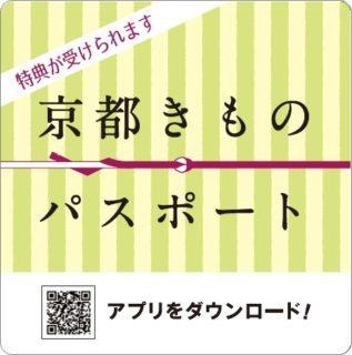 京都きものパスポートで浴衣旅行がお得に