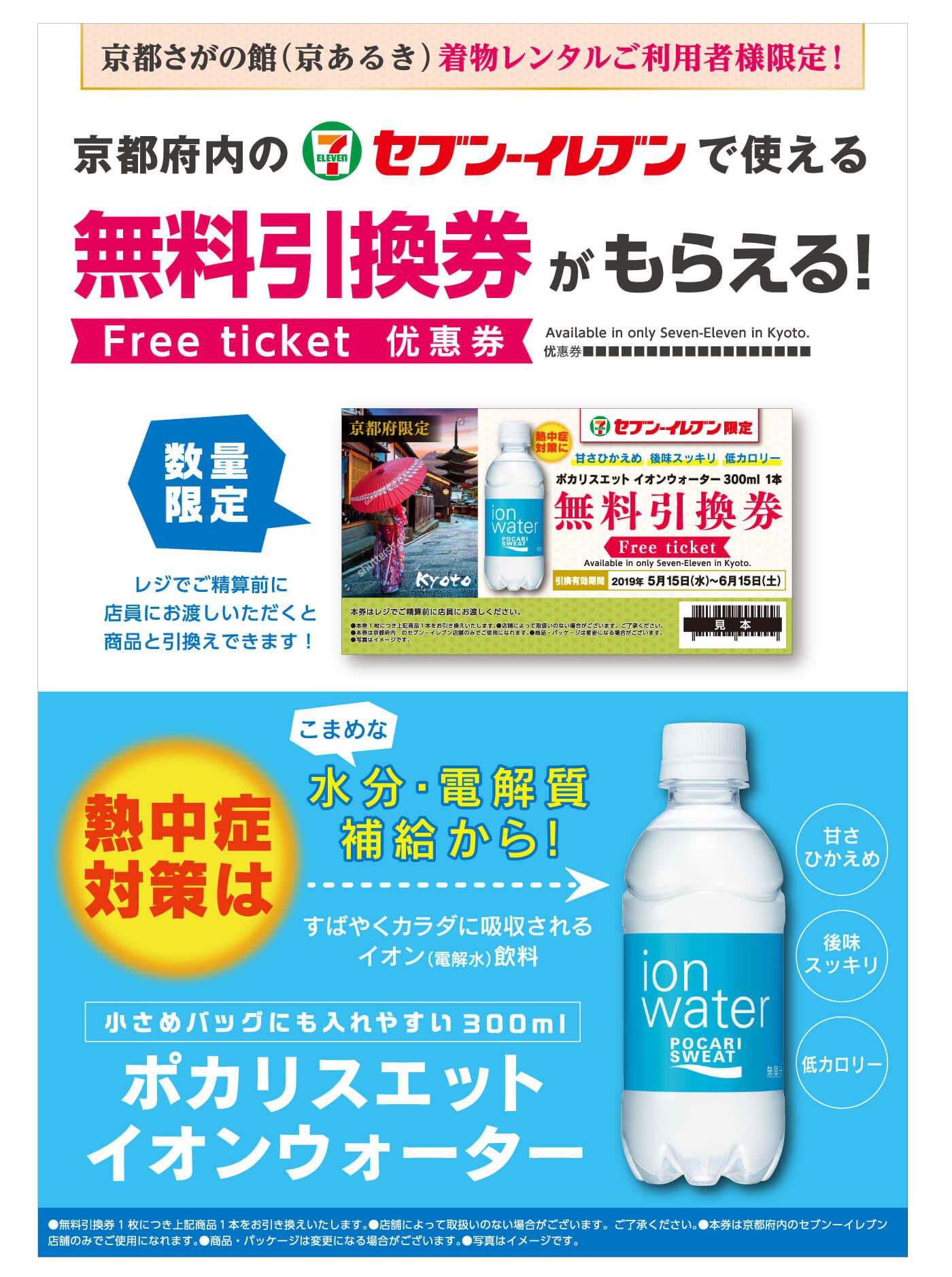 京あるき限定でセブンイレブンで使えるポカリスエット引換券がもらえる!