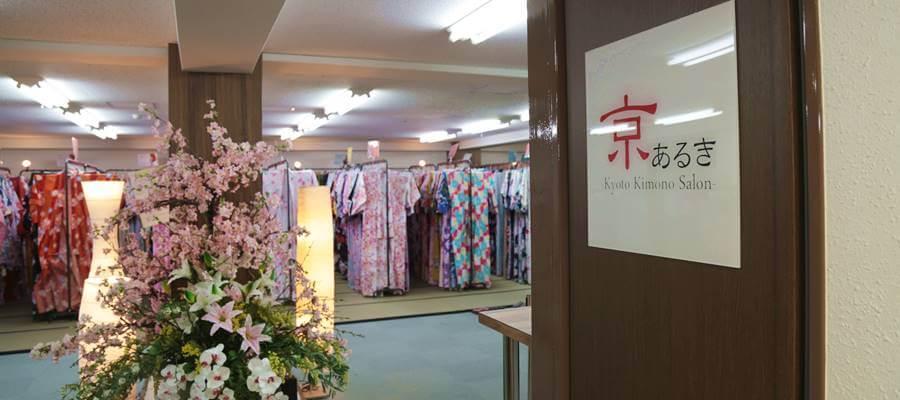 受付を済ませて着物を選ぶ京あるき体験の画像