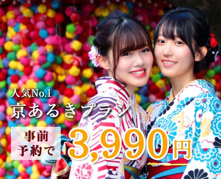 スマホ表示当日予約もOK!着物レンタルプラン3,990円