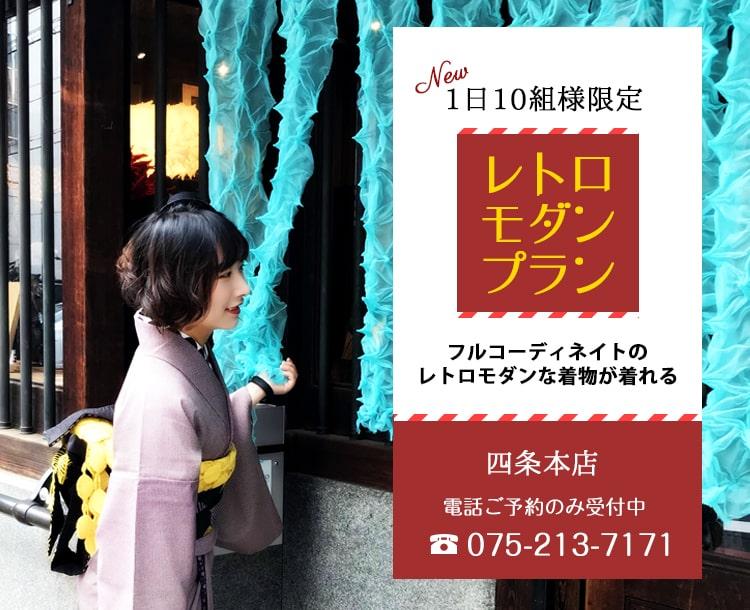 スマホ1日10組限定レトロモダンプラン袴観光京都四条本店