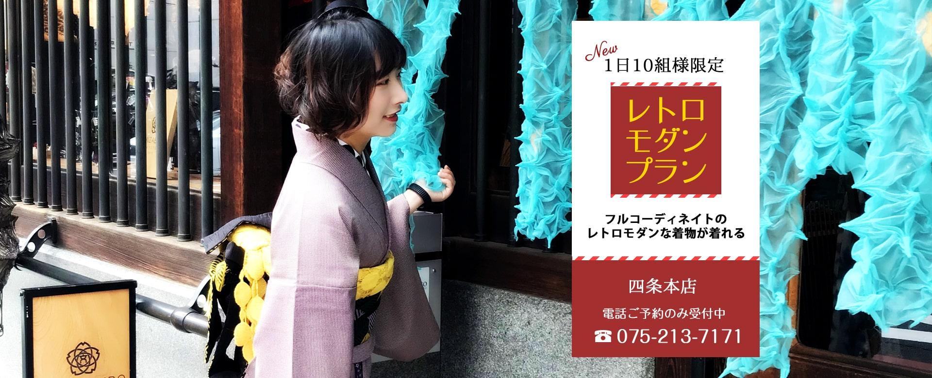 1日10組限定レトロモダンプラン四条本店