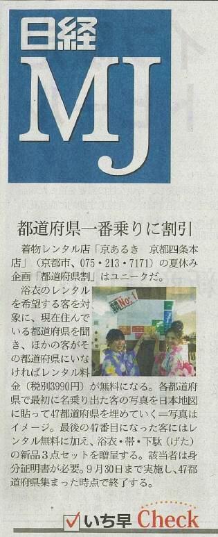 日経MJに掲載された京あるきの夏休み特別企画