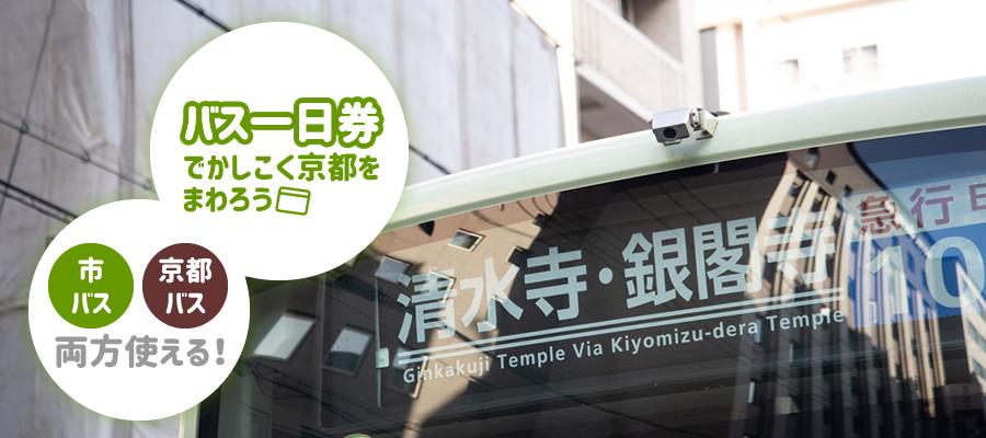 京都市内観光のコツ