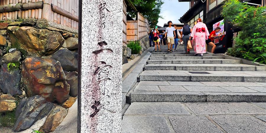二寧坂・清水寺周辺